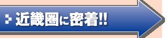 近畿圏に密着!!